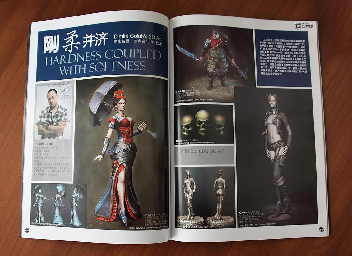 Stalsky Blog Fantasy Art Magazine